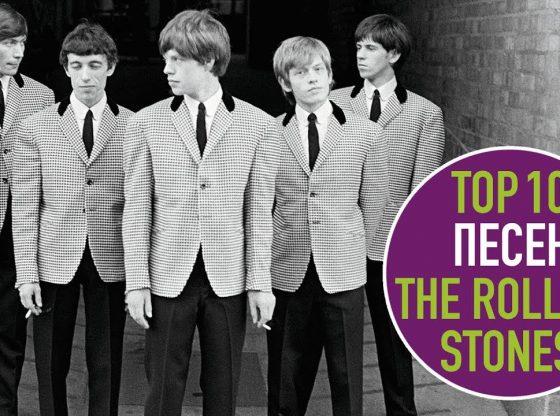 ТОП 10 ПЕСЕН THE ROLLING STONES | TOP 10 THE ROLLING STONES